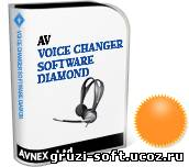AV Voice Changer Diamond v6.0.10 Retail