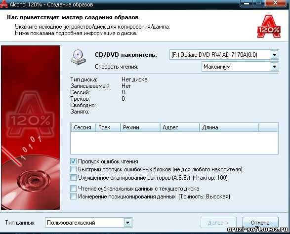 Alcohol 120% 1.9.8.7530+crack for Microsoft Windows 7