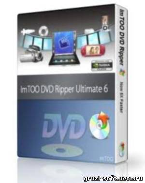 ImTOO DVD Ripper Ultimate 5.0.64.0517