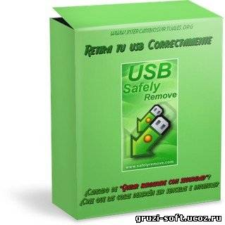 USB Safely Remove 4.5.2.1111 Final